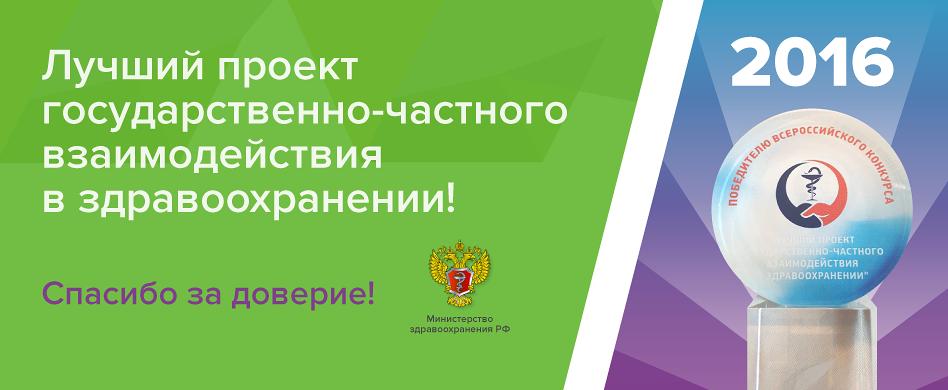 http://www.polisoms.ru/assets/best-public-health-2016-5760dec61a476e0f00b370004be8167b.png