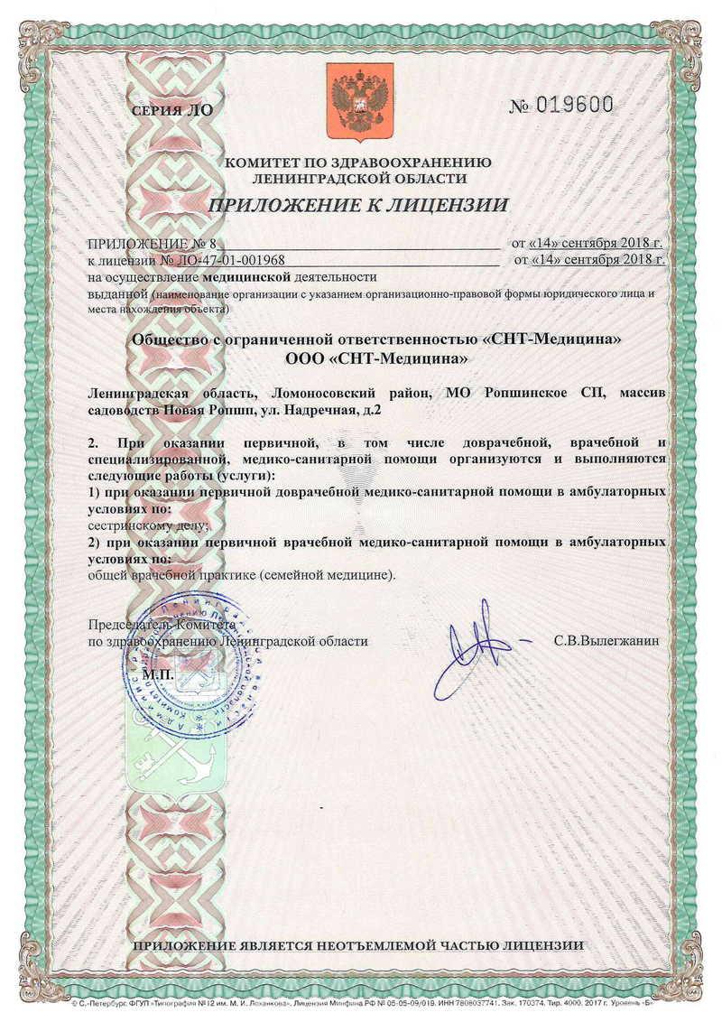 Сделать больничный лист Москва Ломоносовский